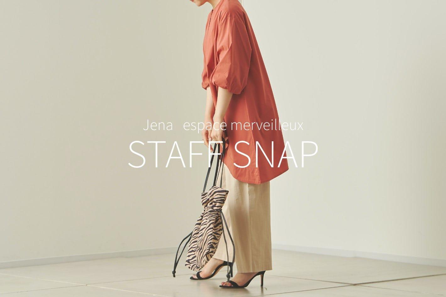 Jena espace merveilleux STAFF SNAP #1|新作アイテムで作る、autumn style