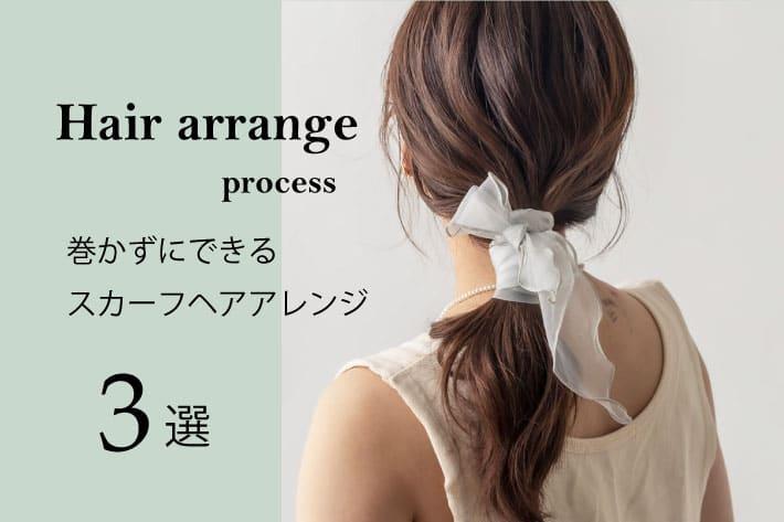 Lattice 新作スカーフを使ったヘアアレンジのご紹介です!