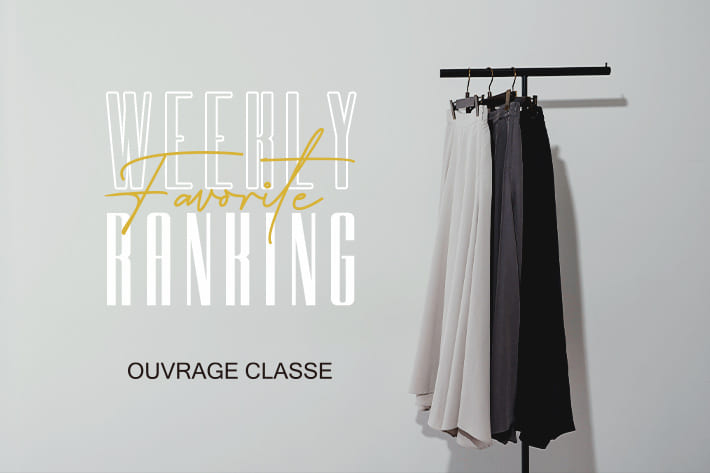 OUVRAGE CLASSE お気に入り登録 RANKING!!★