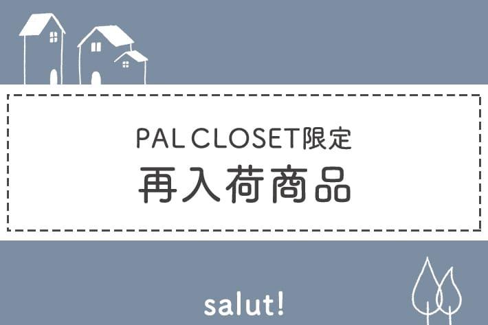salut! PAL CLOSET限定再入荷商品のご紹介!