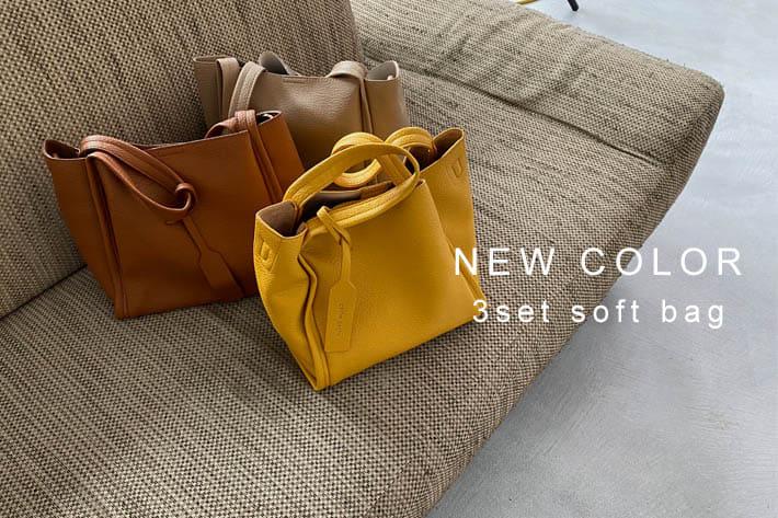 CAPRICIEUX LE'MAGE 大人気の3SETソフトバッグに秋の新色が登場!