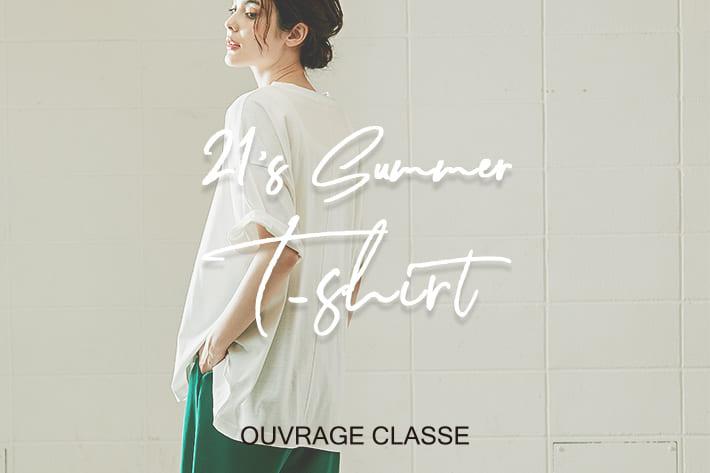 OUVRAGE CLASSE 夏の必須アイテム◎こだわりのTシャツをPICK UP!