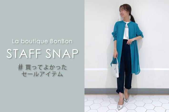 La boutique BonBon STAFFSNAP#13 買ってよかったセールアイテム