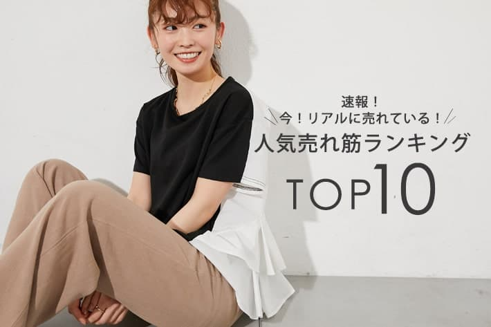 prose verse 【速報】今!リアルに売れている!人気売れ筋ランキングTOP10