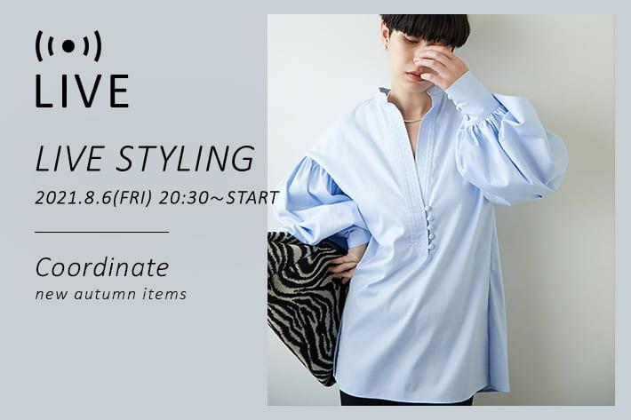 Whim Gazette 〈予告〉【LIVE STYLING】 8/6(金)20:30~START! 秋のムード漂うスタイリングをご紹介