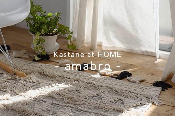 Kastane Kastane at HOME - amabro -