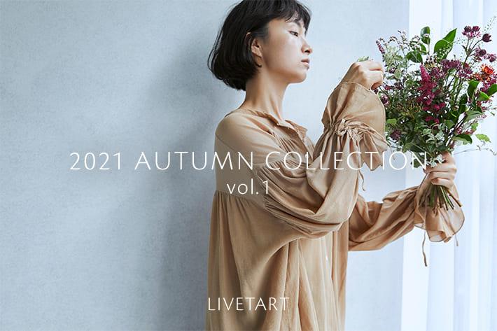 LIVETART 【WEBカタログ公開】LIVETART 2021 AUTUMN COLLECTION vo.1