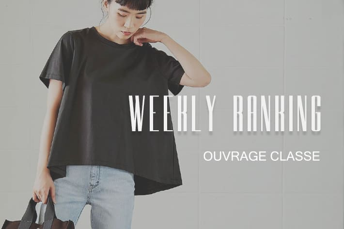 OUVRAGE CLASSE AUGUST #01 | WEEKLY RANKING
