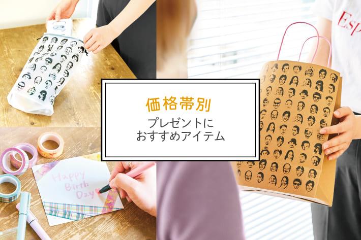 ASOKO <価格帯別!>プレゼントにおすすめアイテム