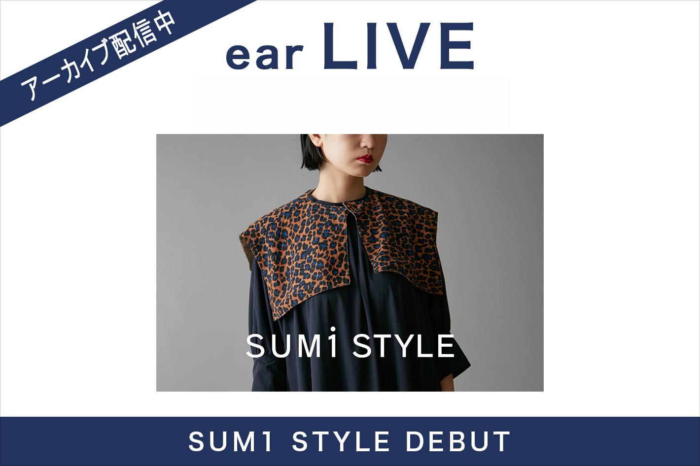 ear PAPILLONNER <ear LIVE>8/7 20:30~ライブ配信スタート!