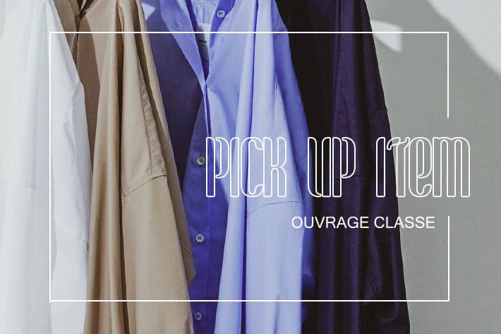 OUVRAGE CLASSE 【PICK UP】注目!ベーシックオーバービックシャツ★