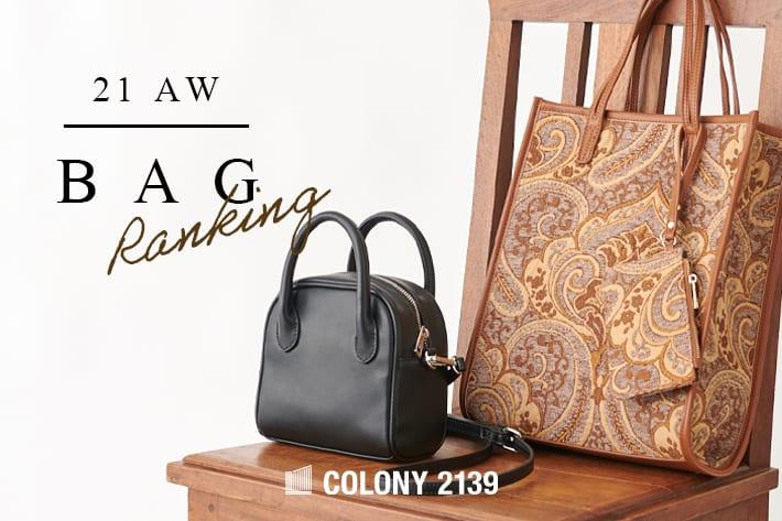 COLONY 2139 【WOMEN'S】新作バックの人気商品ランキングをいち早くご紹介!