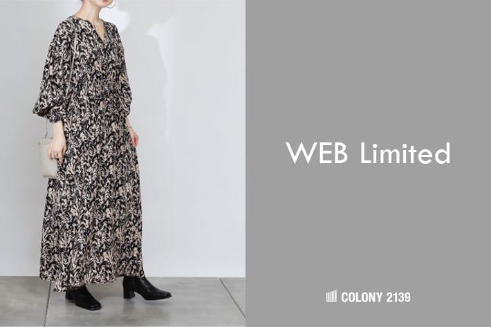 COLONY 2139 【WOMEN'S】WEB・一部店舗限定商品をご紹介!