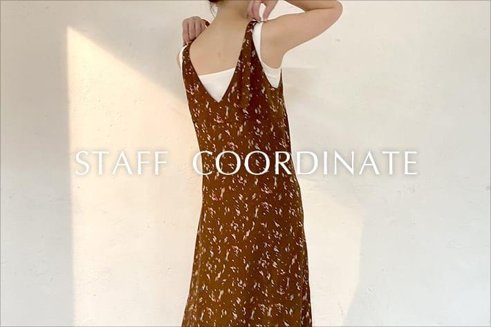 〈SHENERY COORDINATE #7〉秋のおすすめアイテム