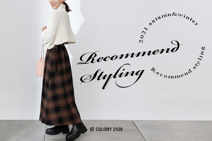 COLONY 2139 【WOMEN'S】この秋冬おすすめのコーディネートをご紹介