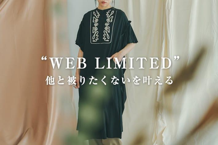 "mona Belinda ""WEB LIMITED""他と被りたくないを叶えるアイテム"