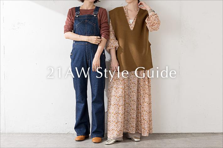 SHENERY 〈21AW Style Guide〉秋の新作予約アイテムでつくる5コーデ