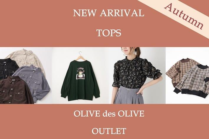 OLIVE des OLIVE OUTLET New Arrival Tops