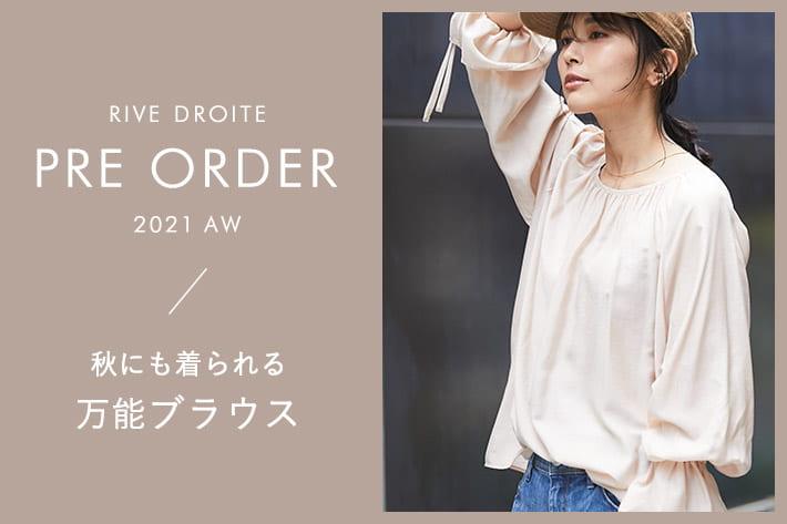 RIVE DROITE ※TEST※秋にも着られる万能ブラウス 予約販売スタート