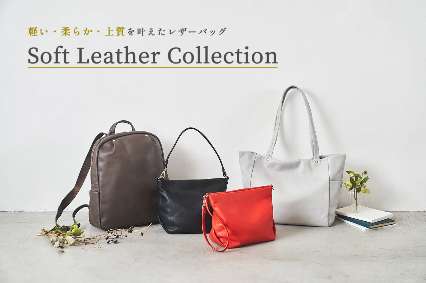 russet Soft Leather Collection
