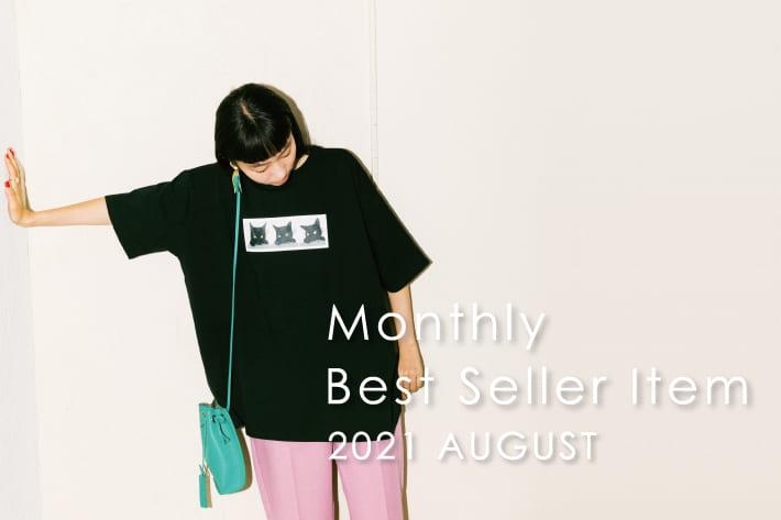 La boutique BonBon(ラブティックボンボン) 【8月のベストセラー】今みんながリアルに買っているアイテムTOP10