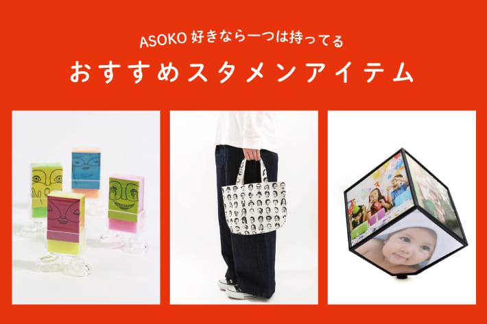 ASOKO <ASOKO好きなら一つは持ってる!>おすすめスタメンアイテム