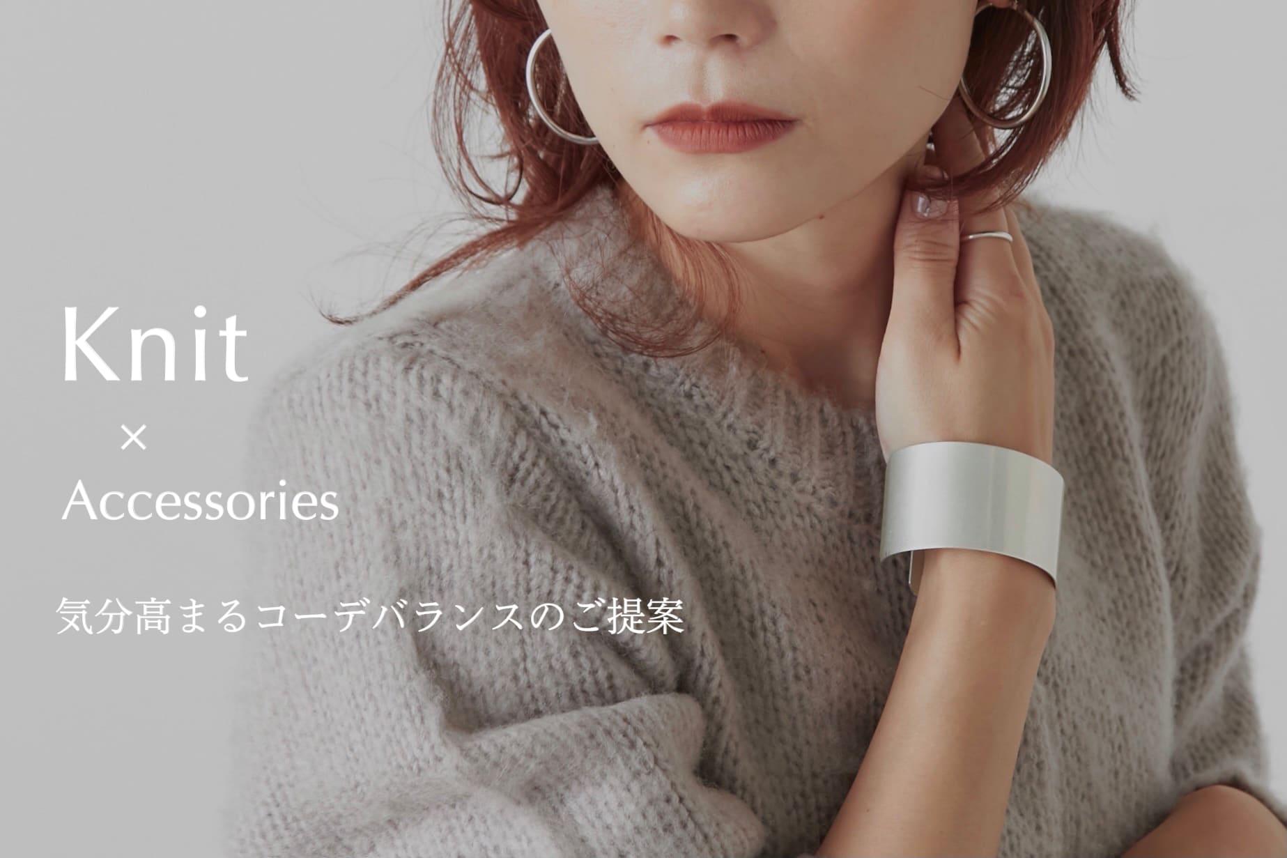 Omekashi Knit × Accessories