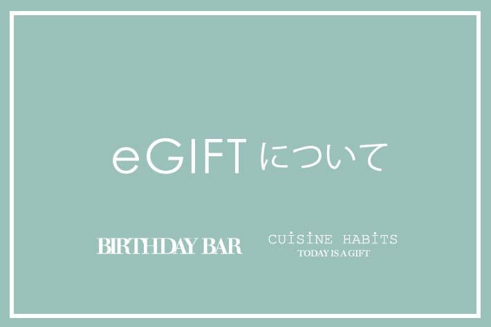 BIRTHDAY BAR eGIFTについて