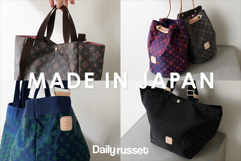 Daily russet ◆日本製の拘りとベーシックと◆