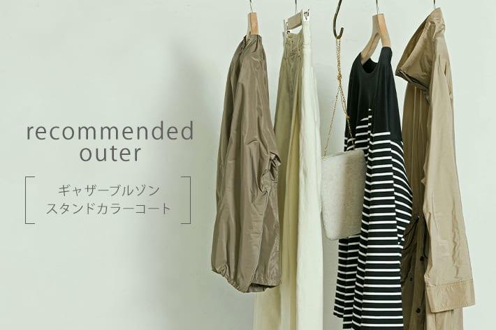 LIVETART ロングシーズン使える軽羽織りは今買いアイテム!!