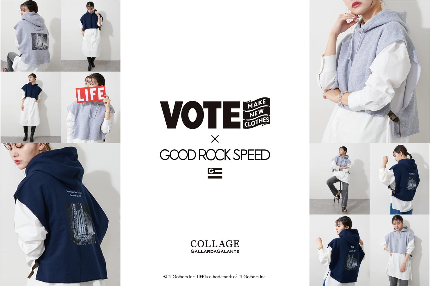 COLLAGE GALLARDAGALANTE 《VOTE MAKE NEW CLOTHES×GOOD ROCK SPEED》大人カジュアルの新提案