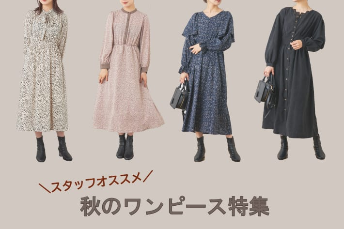 NICE CLAUP OUTLET 【ワンピース特集】