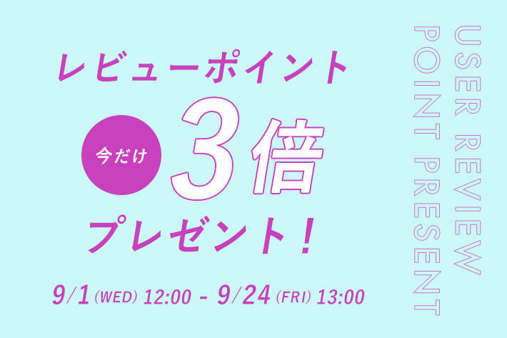 Omekashi レビューポイントアップキャンペーン(期間中ポイント3倍)