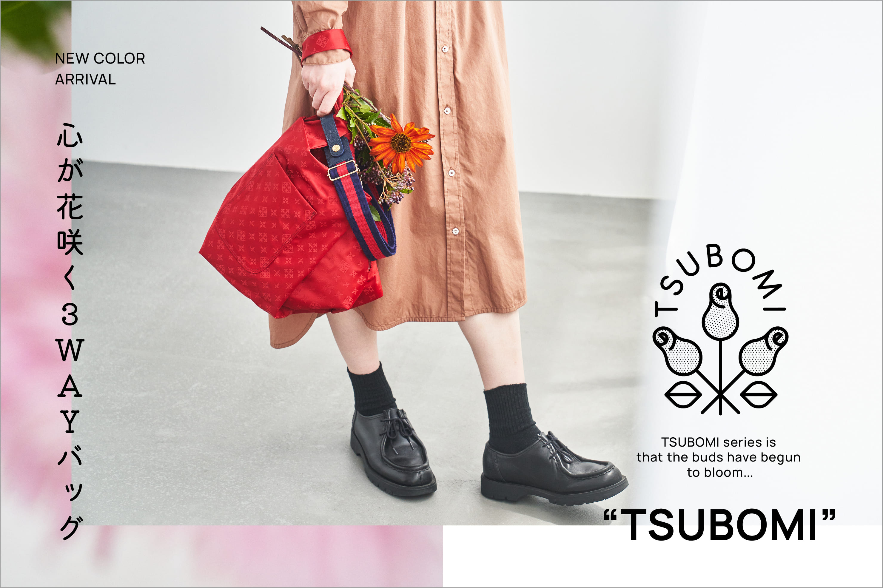 russet ◆New Color◆TSUBOMI