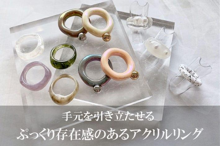 Lattice 新作アクリルリング特集!