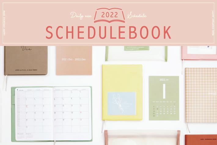 3COINS 【2022 スケジュール帳】デザインで選ぶデイリー手帳