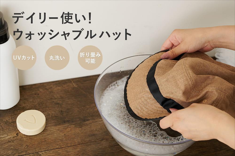 Daily russet ◆UVカット・折り畳み機能付き◆丸洗いできる多機能帽子!