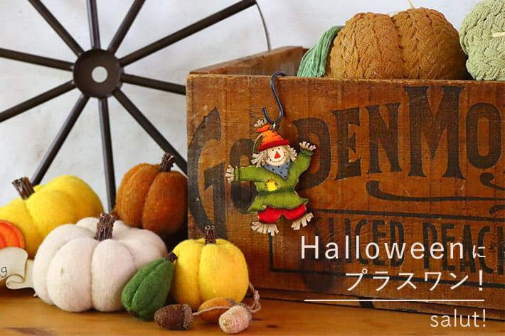 salut! Halloweenにプラスワン!