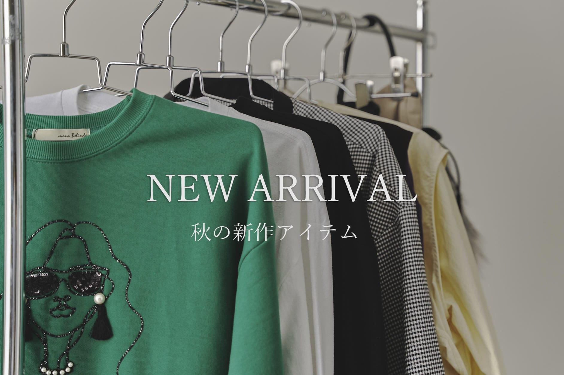 """mona Belinda """"New Arrival""""秋の新作アイテム入荷!"""