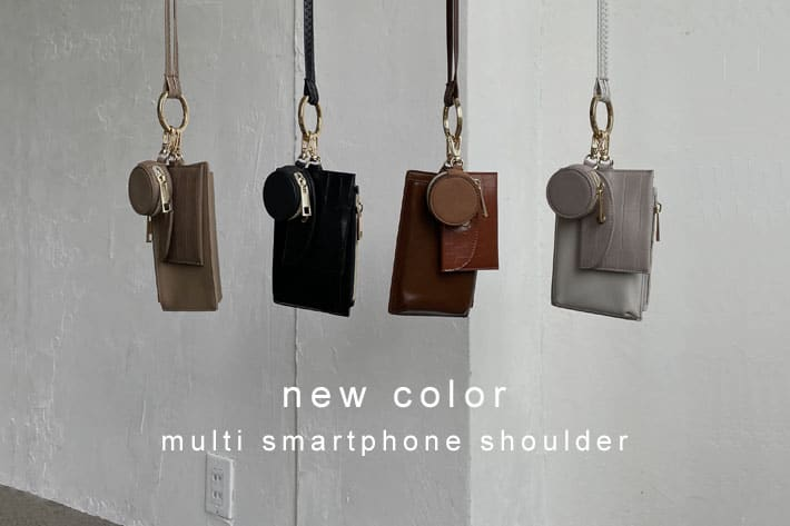 CAPRICIEUX LE'MAGE 【NEW COLOR】大人気の多機能スマホショルダーバッグに秋の新色が登場!