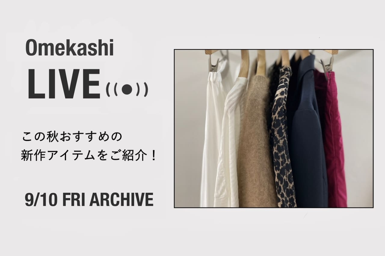Omekashi 【Omekashi LIVE】9月10日 (金) 配信!この秋おすすめの新作アイテムをご紹介。