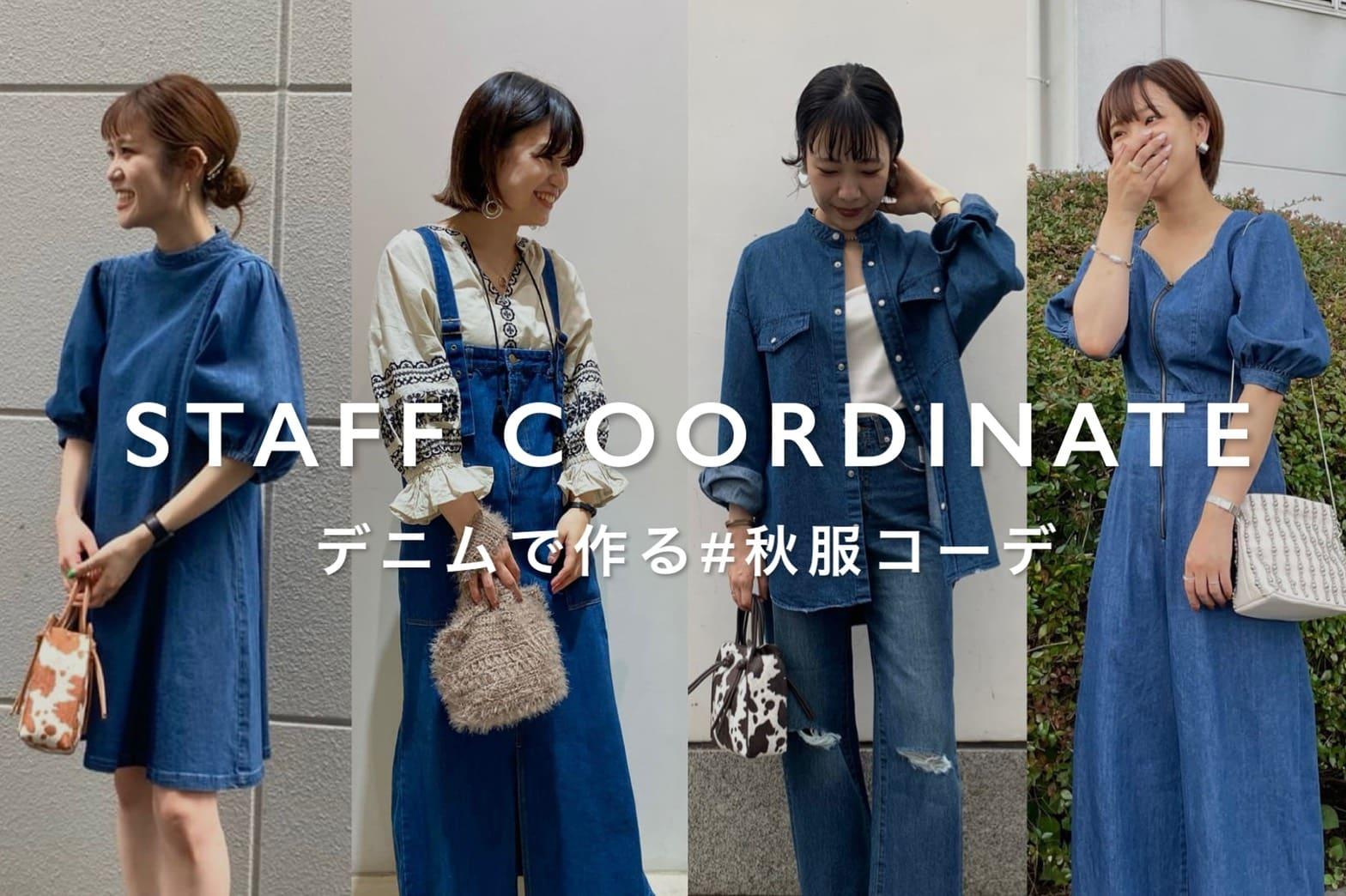 Discoat 【STAFF COORDINATE】デニムで作る#秋服コーデ
