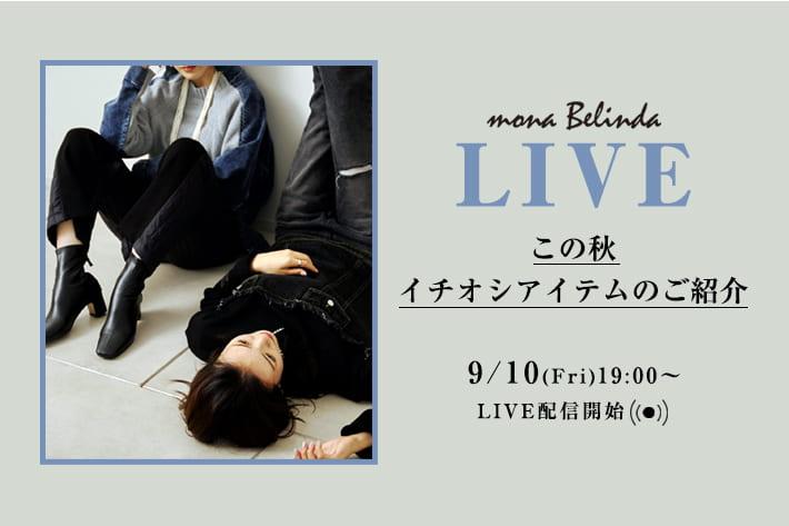 mona Belinda <予告>【LIVE STYLING】9月新作アイテムをライブ配信でご紹介!