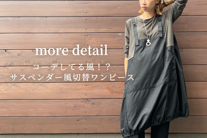Pal collection 【more detail】サスペンダー風ワンピース