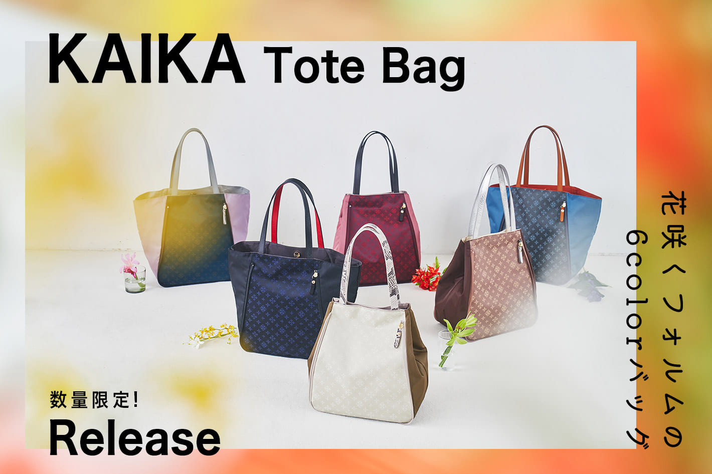 russet ◆New Arrival◆KAIKA Tote Bag -花咲くフォルムの6 colorバッグ-