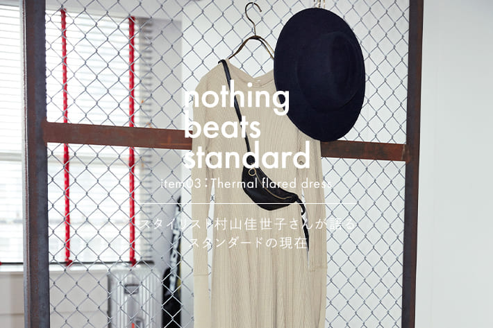 GALLARDAGALANTE スタイリスト村山佳世子さんが語るスタンダードの現在【nothing beats standard】item03:Thermal long dress