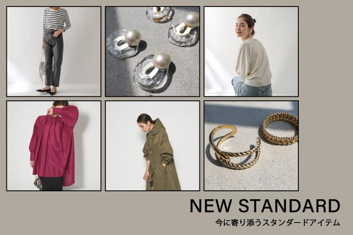 La boutique BonBon NEW STANDARD 今に寄り添うスタンダードアイテム