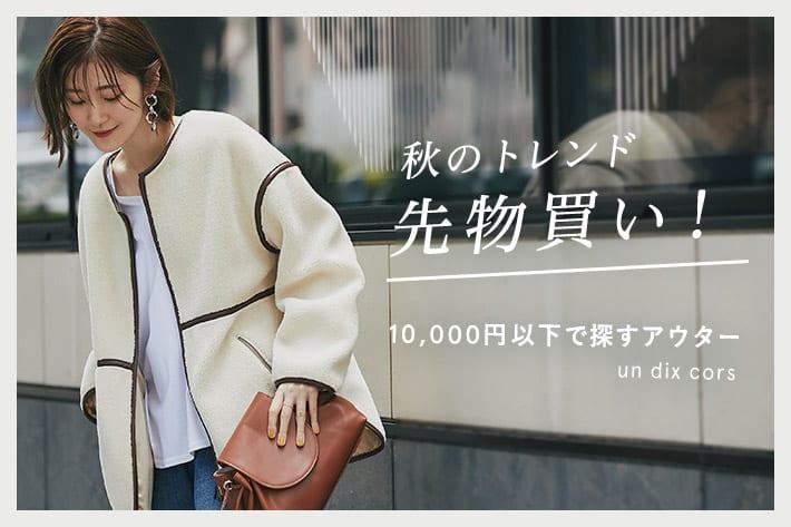 un dix cors 秋のトレンド先物買い!10,000円以下で探すアウター