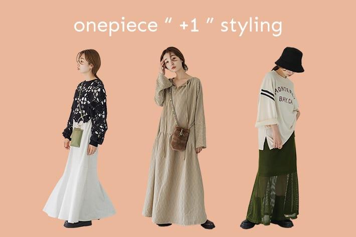 Kastane onepiece+1 styling