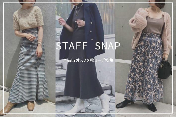 natural couture STAFF SNAP ♯おすすめ秋コーデ特集